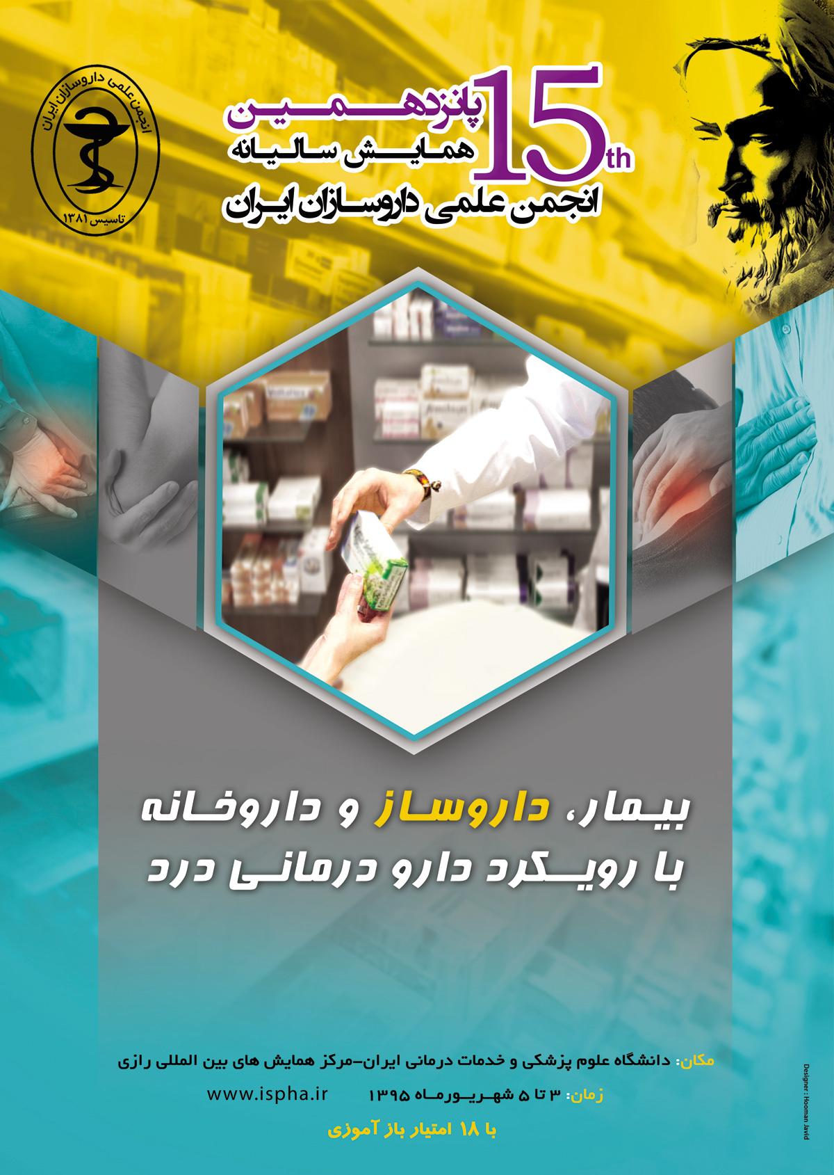 پانزدهمین همایش سالیانه انجمن علمی داروسازان ایران - بیمار ، داروساز و داروخانه