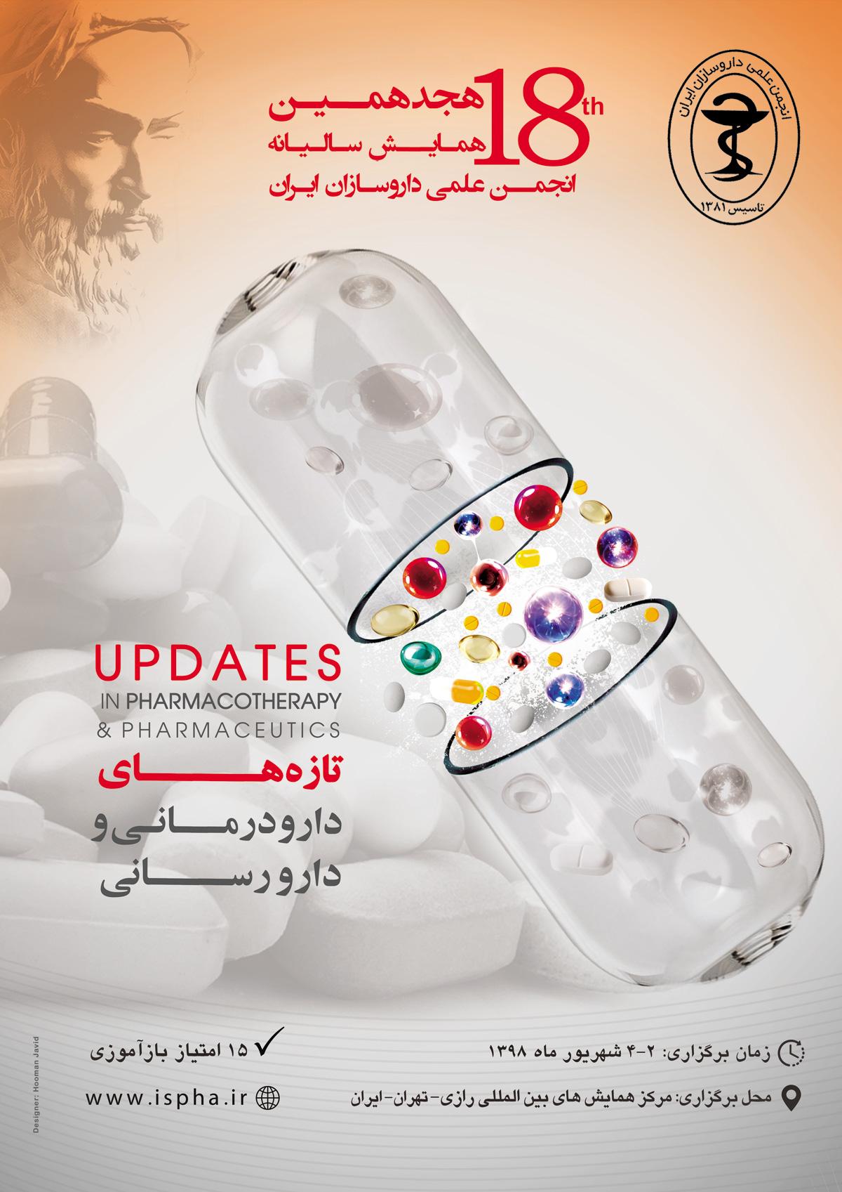 هجدهمین همایش سالیانه انجمن علمی داروسازان ایران - تازه های دارو درمانی و دارو رسانی