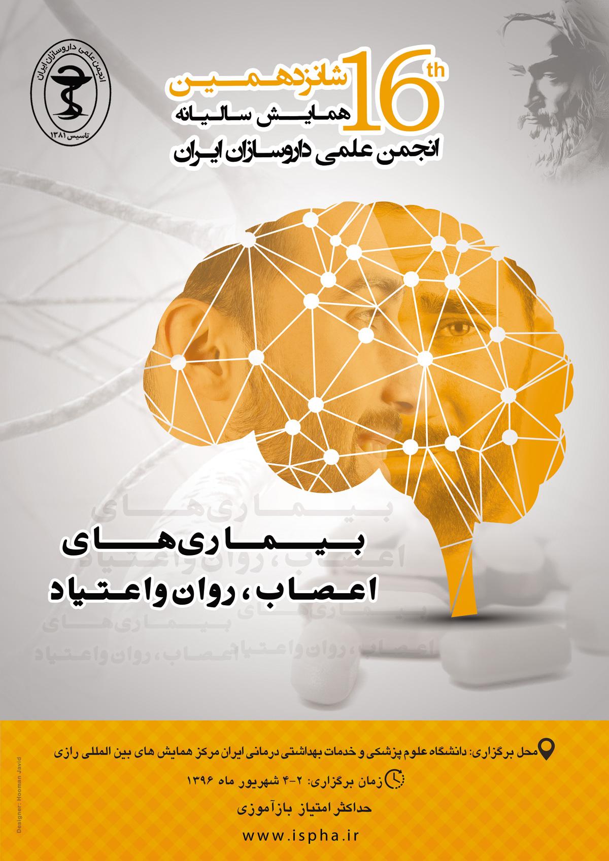 شانزدهمین همایش سالیانه انجمن علمی داروسازان ایران - بیماریهای اعصاب ، روان و اعتیاد