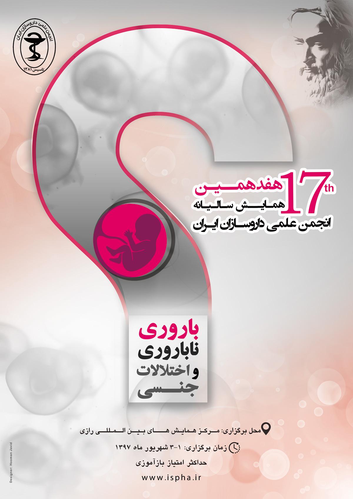 هفدهمین همایش سالیانه انجمن علمی داروسازان ایران - باروری ناباروری و اختلالات جنسی