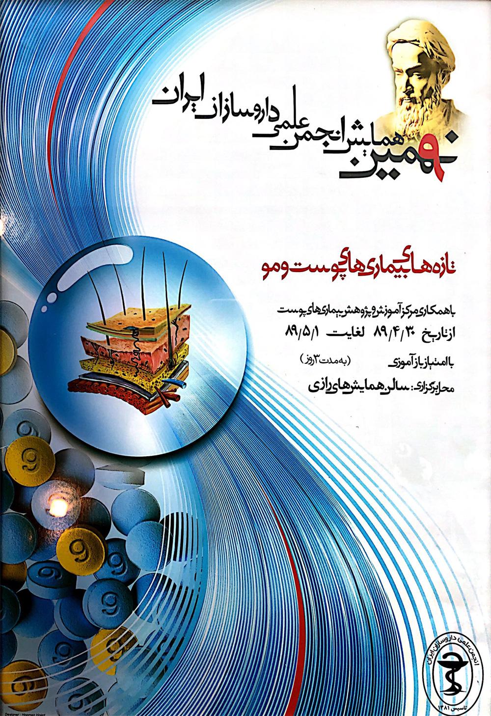 مرکز آموزش و پژوهش بیماری های پوست و جذام, انجمن علمی داروسازان ایران