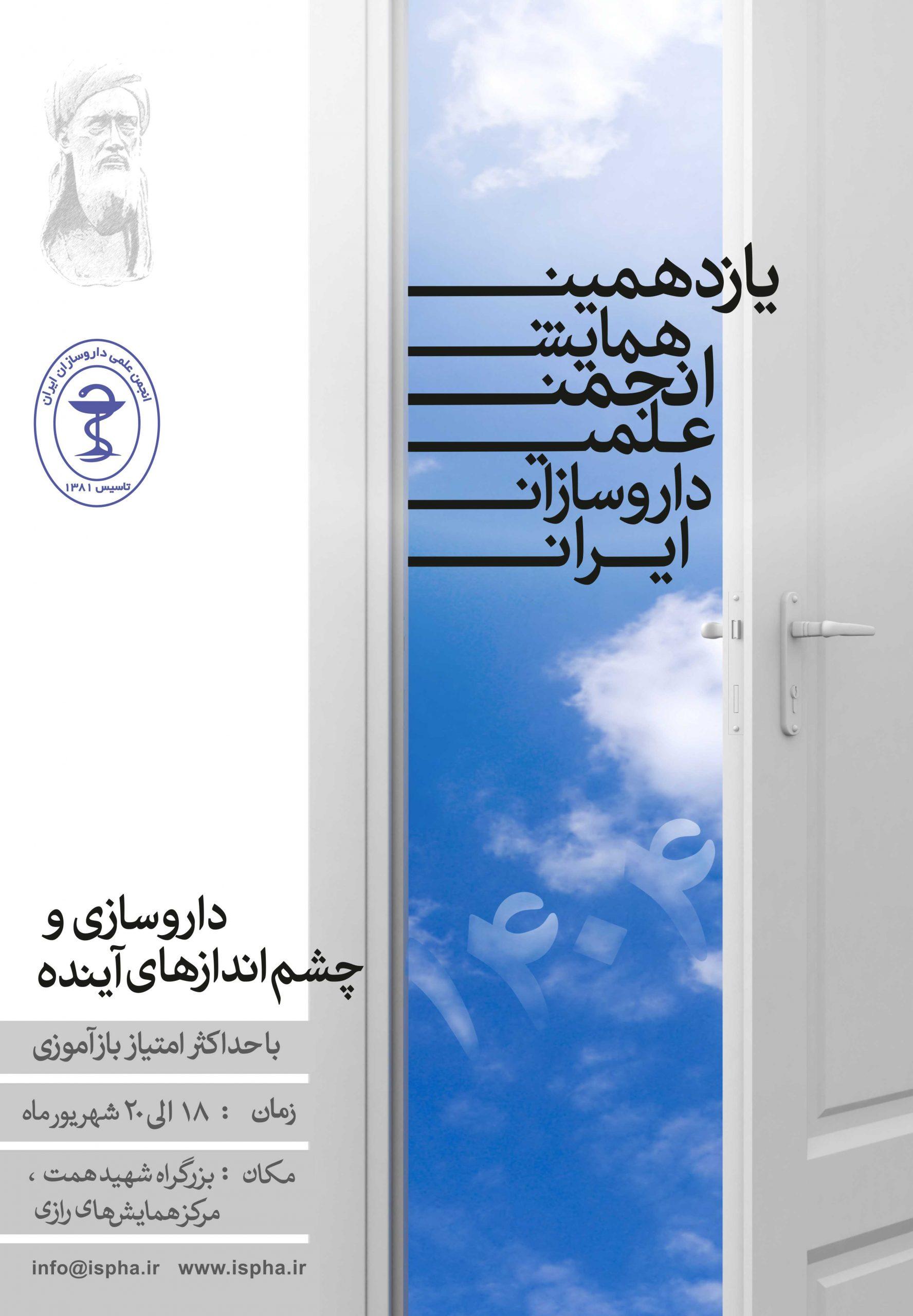 انجمن علمی داروسازان ایران
