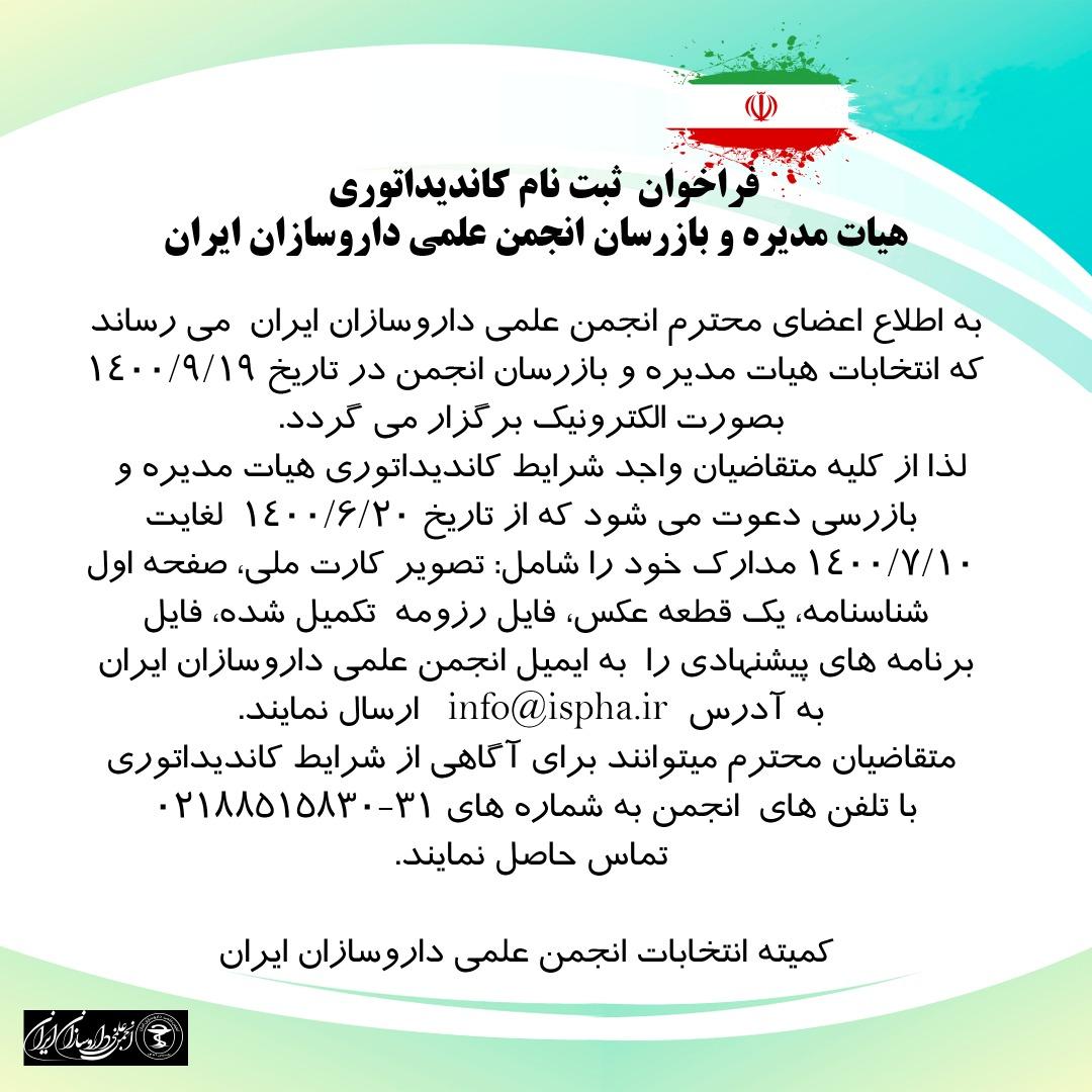 فراخوان ثبت نام کاندیداتوری هیات مدیره و بازرسان انجمن علمی داروسازان ایران
